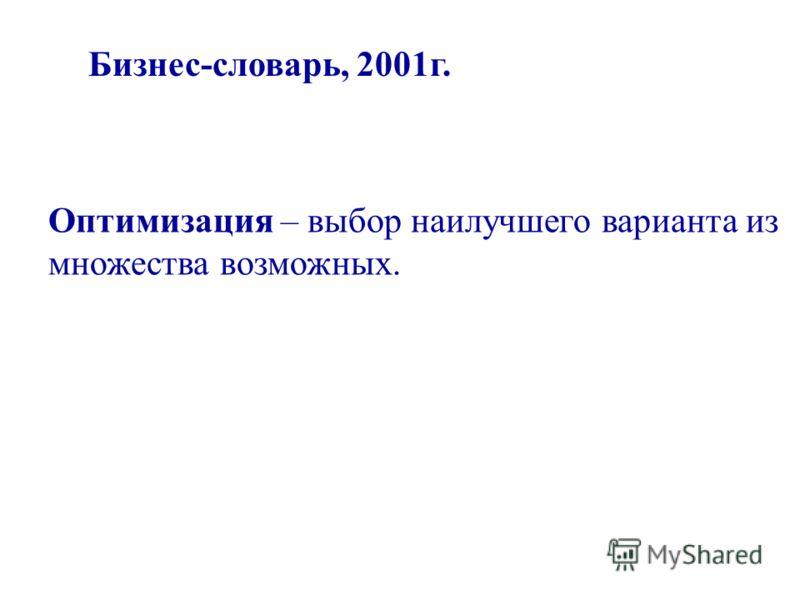 Бизнес-словарь, 2001г. Оптимизация – выбор наилучшего варианта из множества возможных.