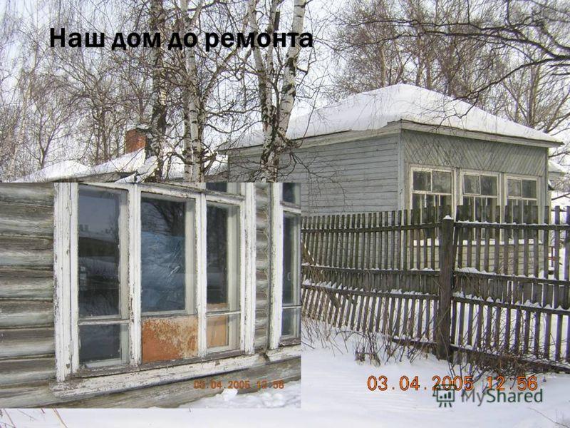 Наш дом до ремонта