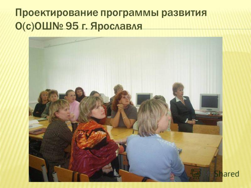 Проектирование программы развития О(с)ОШ 95 г. Ярославля