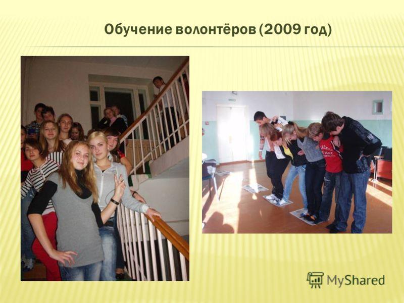 Обучение волонтёров (2009 год)