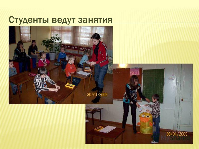 Студенты ведут занятия