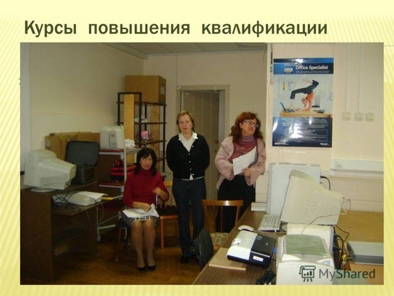 Фото КПК Курсы повышения квалификации