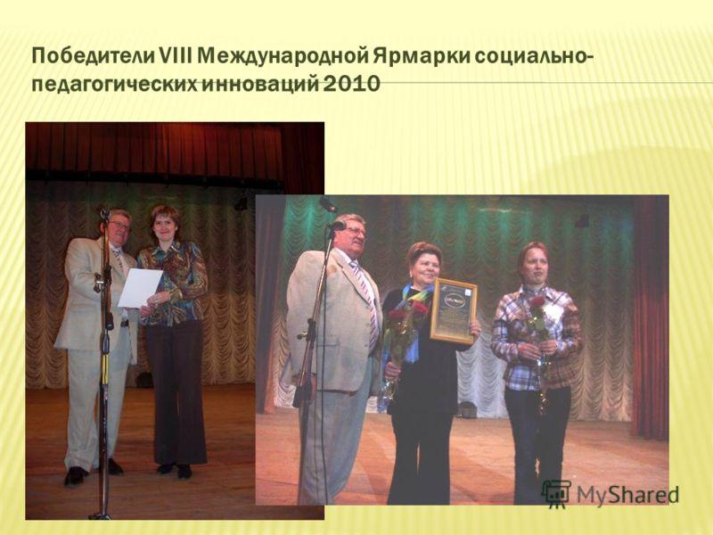 Победители VIII Международной Ярмарки социально- педагогических инноваций 2010