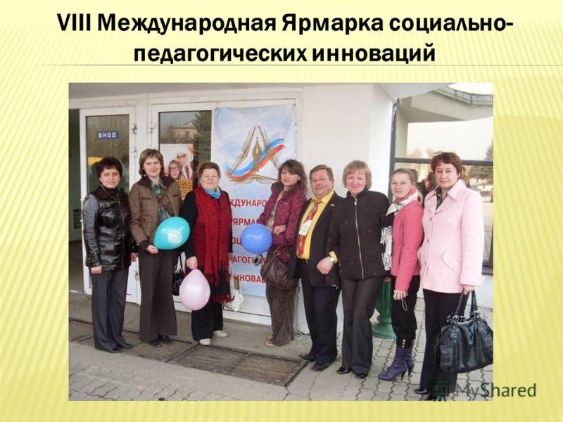 VIII Международная Ярмарка социально- педагогических инноваций