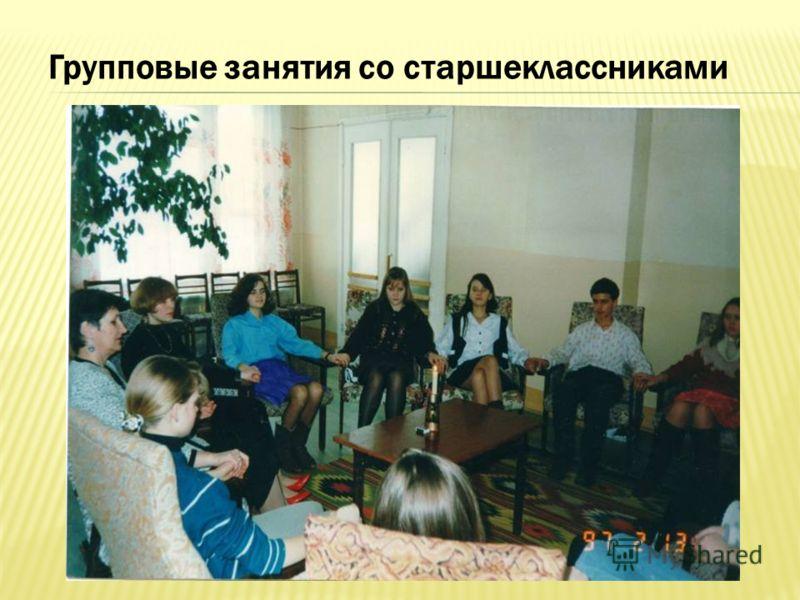 Групповые занятия со старшеклассниками