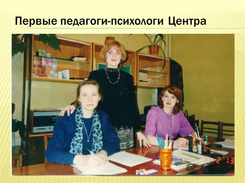 Первые педагоги-психологи Центра