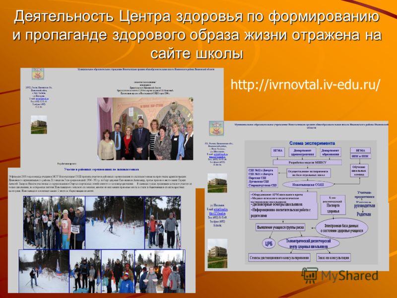 Деятельность Центра здоровья по формированию и пропаганде здорового образа жизни отражена на сайте школы http://ivrnovtal.iv-edu.ru/