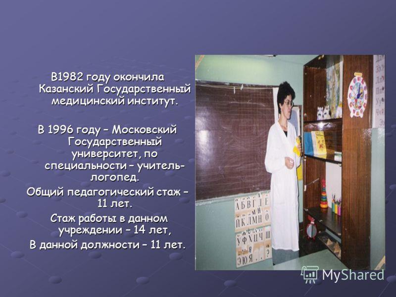 В1982 году окончила Казанский Государственный медицинский институт. В 1996 году – Московский Государственный университет, по специальности – учитель- логопед. Общий педагогический стаж – 11 лет. Стаж работы в данном учреждении – 14 лет, Стаж работы в