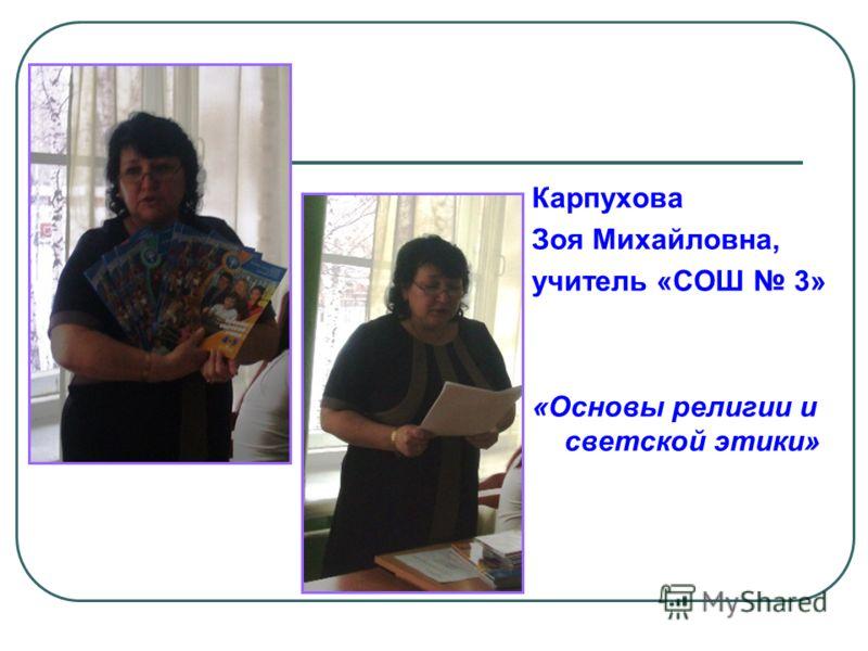 Карпухова Зоя Михайловна, учитель «СОШ 3» «Основы религии и светской этики»