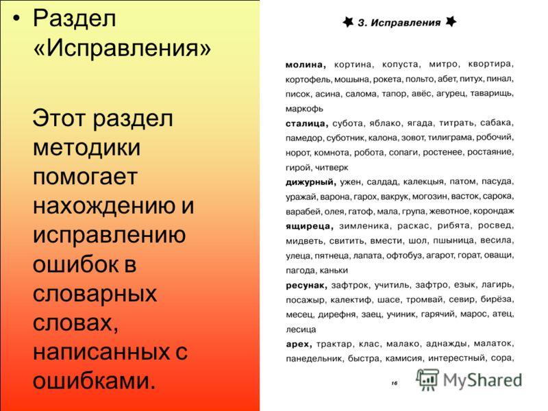 Раздел «Исправления» Этот раздел методики помогает нахождению и исправлению ошибок в словарных словах, написанных с ошибками.
