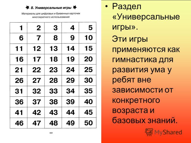Раздел «Универсальные игры». Эти игры применяются как гимнастика для развития ума у ребят вне зависимости от конкретного возраста и базовых знаний.