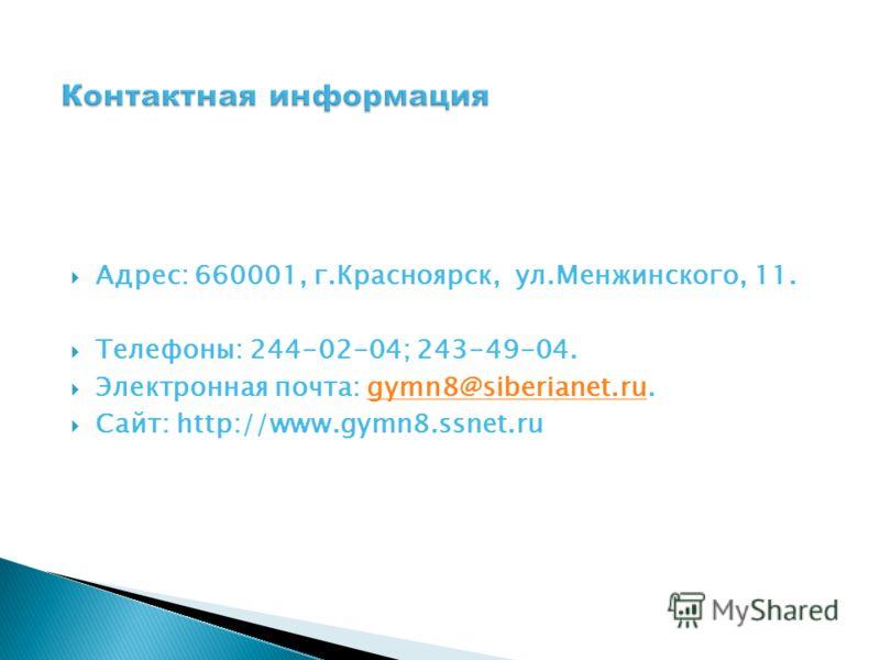 Адрес: 660001, г.Красноярск, ул.Менжинского, 11. Телефоны: 244-02-04; 243-49-04. Электронная почта: gymn8@siberianet.ru.gymn8@siberianet.ru Сайт: http://www.gymn8.ssnet.ru