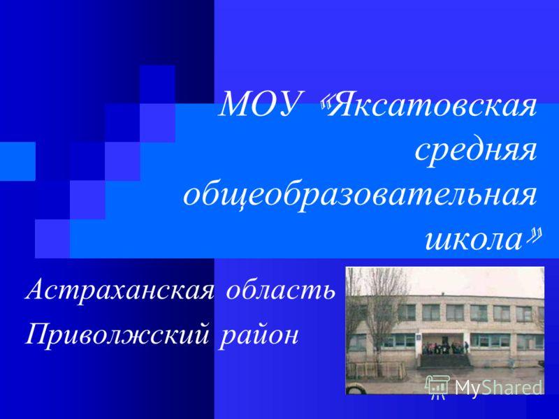 МОУ « Яксатовская средняя общеобразовательная школа » Астраханская область Приволжский район