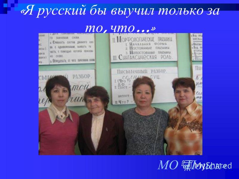 « Я русский бы выучил только за то, что …» МО « Поиск »