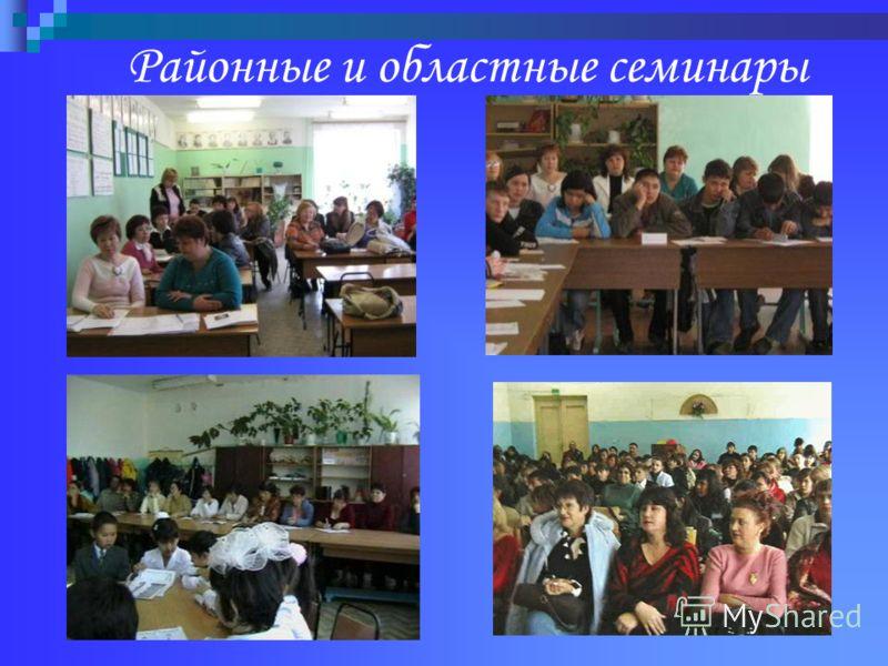 Районные и областные семинары