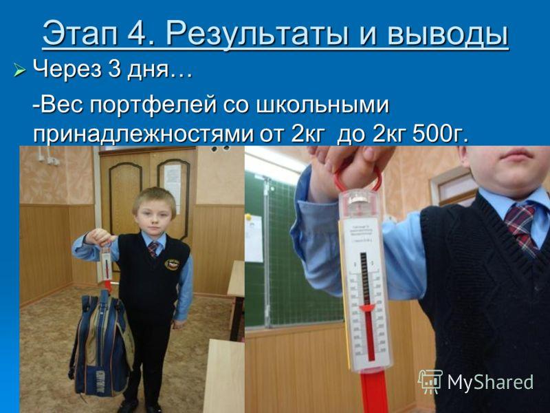 Через 3 дня… Через 3 дня… -Вес портфелей со школьными принадлежностями от 2кг до 2кг 500г. -Вес портфелей со школьными принадлежностями от 2кг до 2кг 500г.
