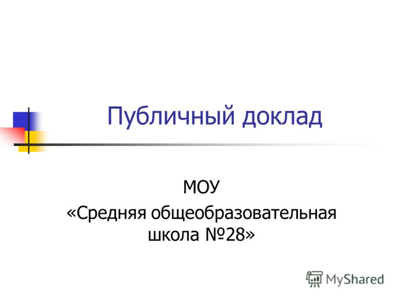 Публичный доклад МОУ «Средняя общеобразовательная школа 28»