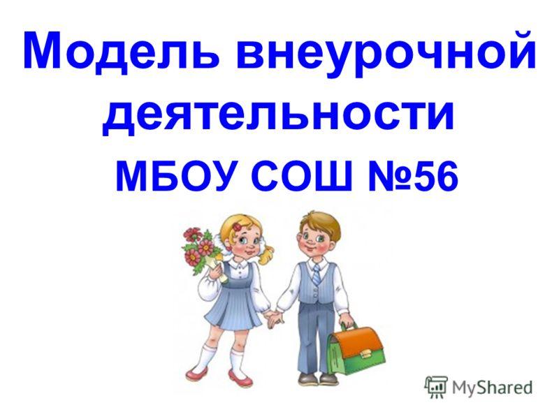 Модель внеурочной деятельности МБОУ СОШ 56