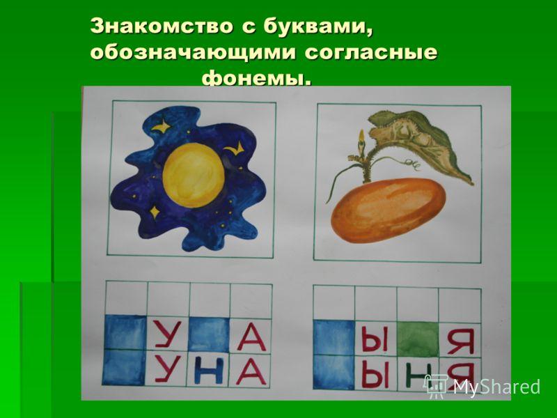 Знакомство с буквами, обозначающими согласные фонемы.