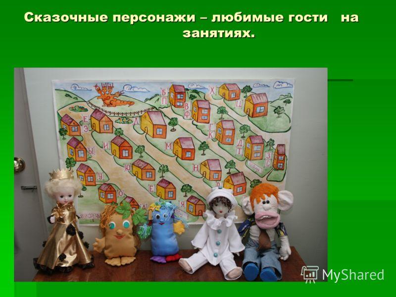 Сказочные персонажи – любимые гости на занятиях.