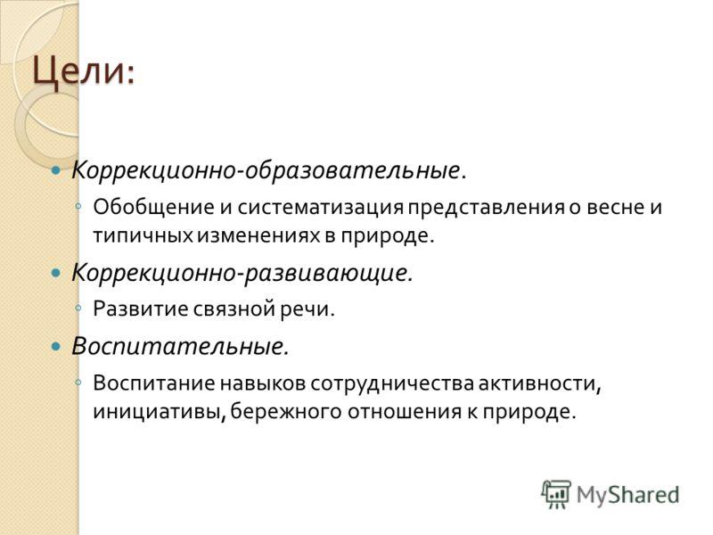 Неоднократно награждалась почетными грамотами УО и администрации муниципального образования Ермаковского района