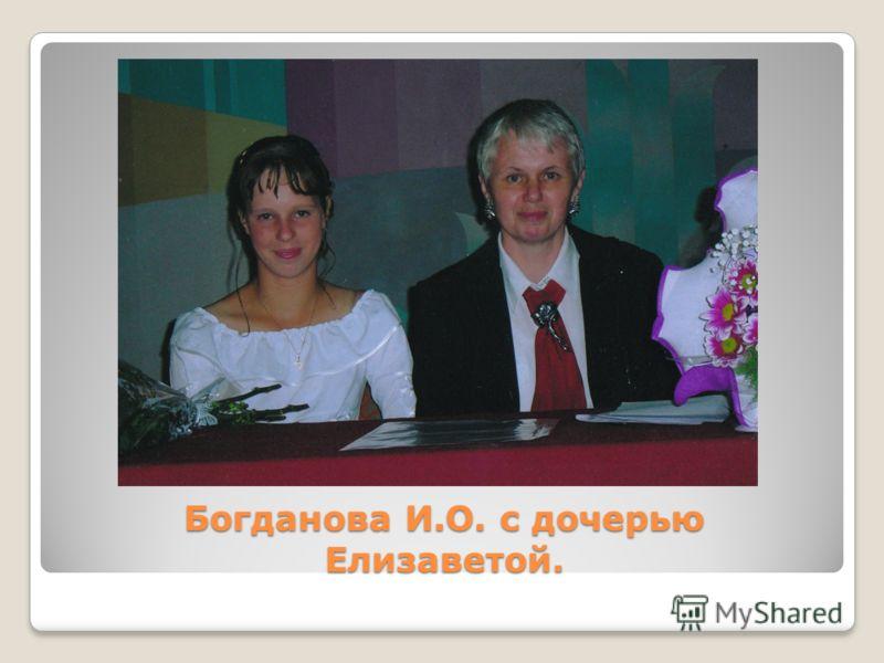 Богданова И.О. с дочерью Елизаветой.