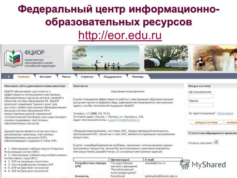 Федеральный центр информационно- образовательных ресурсов Федеральный центр информационно- образовательных ресурсов http://eor.edu.ruhttp://eor.edu.ru