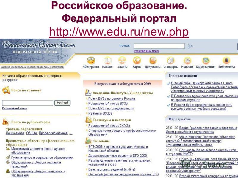 Российское образование. Федеральный портал Российское образование. Федеральный портал http://www.edu.ru/new.php http://www.edu.ru/new.php
