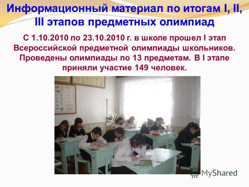 С 1.10.2010 по 23.10.2010 г. в школе прошел I этап Всероссийской предметной олимпиады школьников. Проведены олимпиады по 13 предметам. В I этапе приняли участие 149 человек.