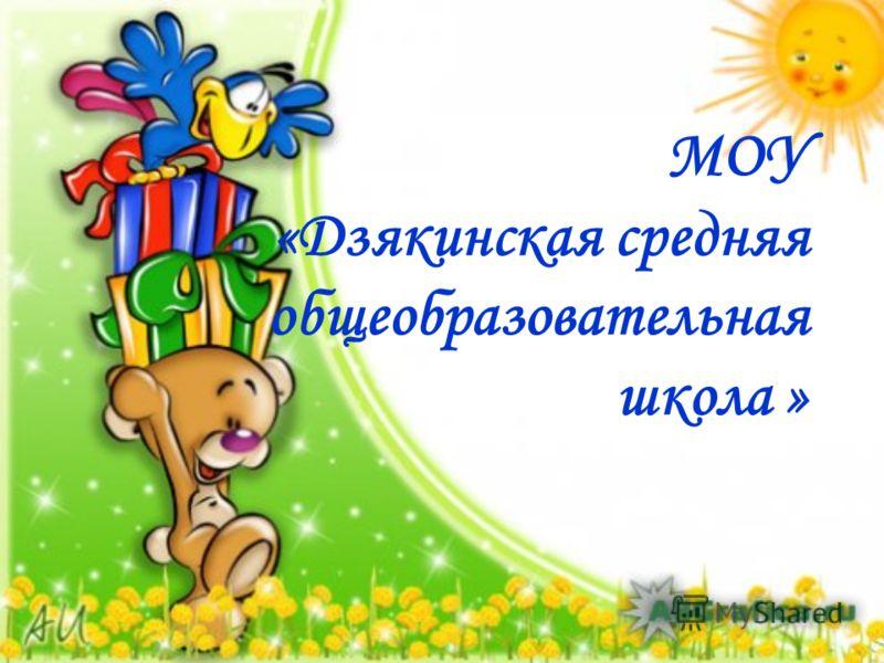 МОУ «Дзякинская средняя общеобразовательная школа »