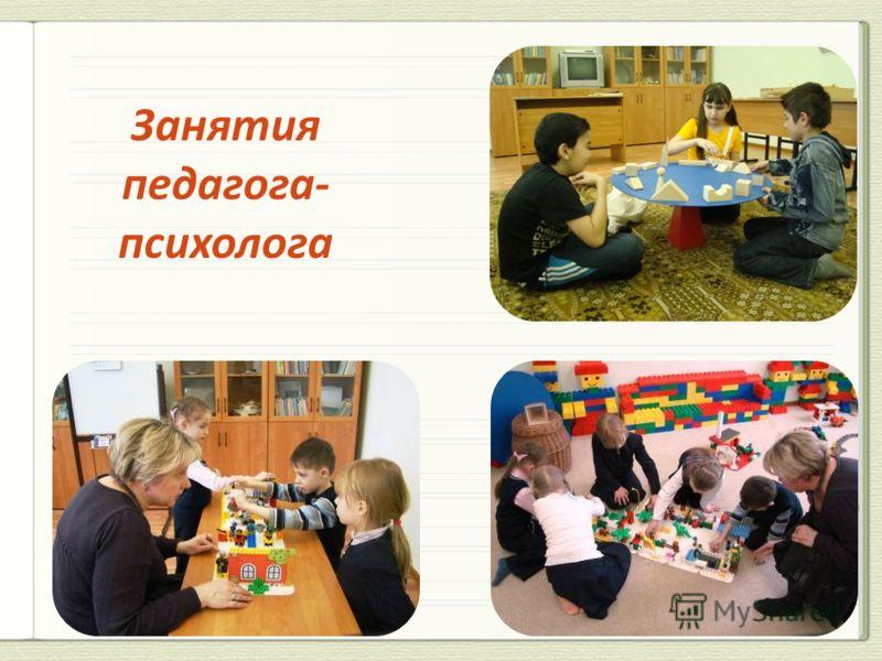 Занятия педагога- психолога