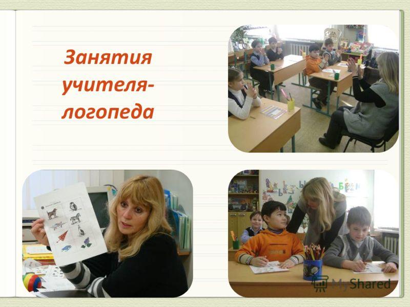Занятия учителя- логопеда