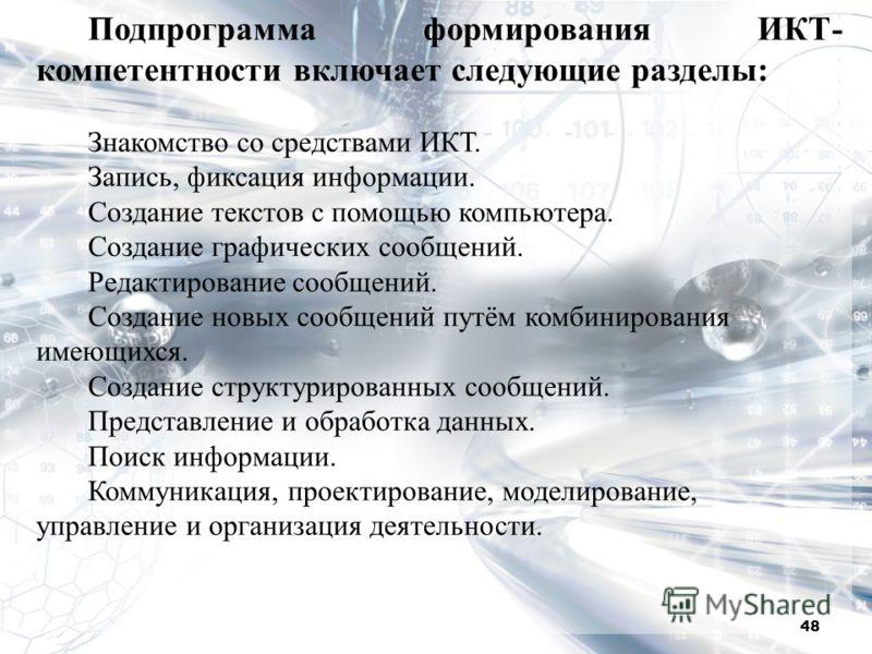 Подпрограмма формирования ИКТ- компетентности включает следующие разделы: Знакомство со средствами ИКТ. Запись, фиксация информации. Создание текстов с помощью компьютера. Создание графических сообщений. Редактирование сообщений. Создание новых сообщ