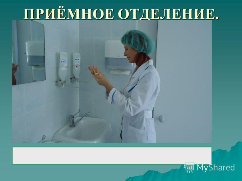 Вакансия медицинской сестры в приемное отделение сдать аккумуляторы в Слобода