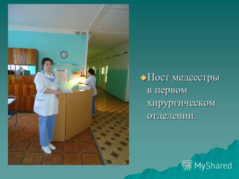 Пост медсестры в первом хирургическом отделении. Пост медсестры в первом хирургическом отделении.