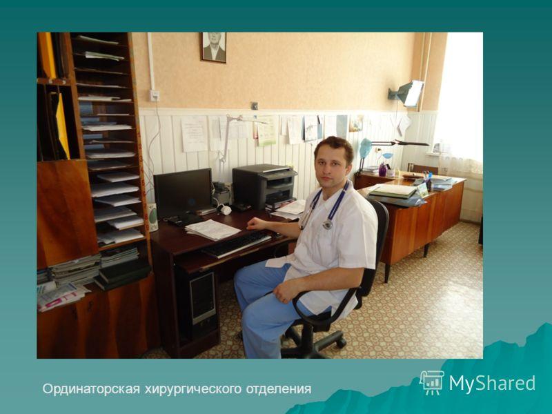 Ординаторская хирургического отделения