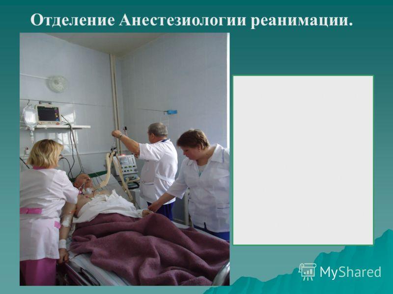 Отделение анестезиологии реанимации рассчитано на 6 коек. Персонал отделения оказывает анестезиологическую помощь не только в операционных, но и в перевязочных травматологического и хирургического отделений, в родзалах акушерского отделения, при пров