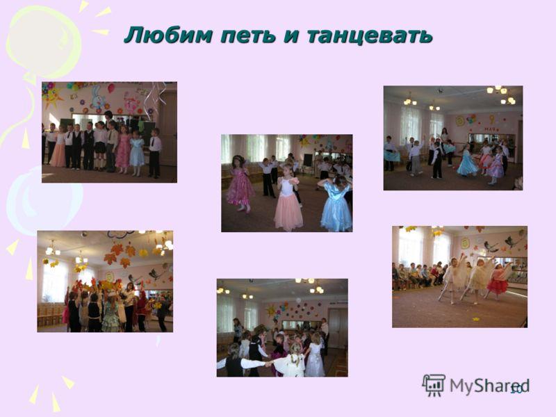 Любим петь и танцевать 10