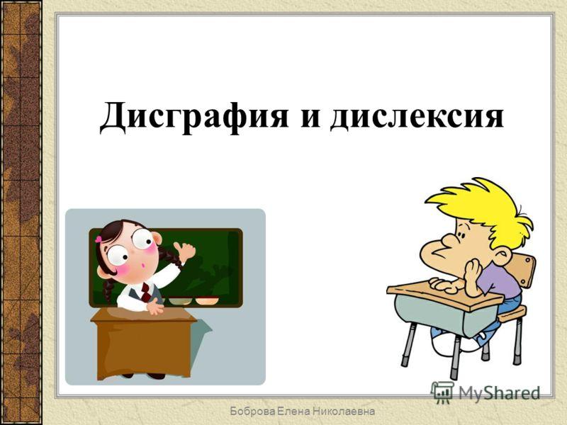 Боброва Елена Николаевна Дисграфия и дислексия