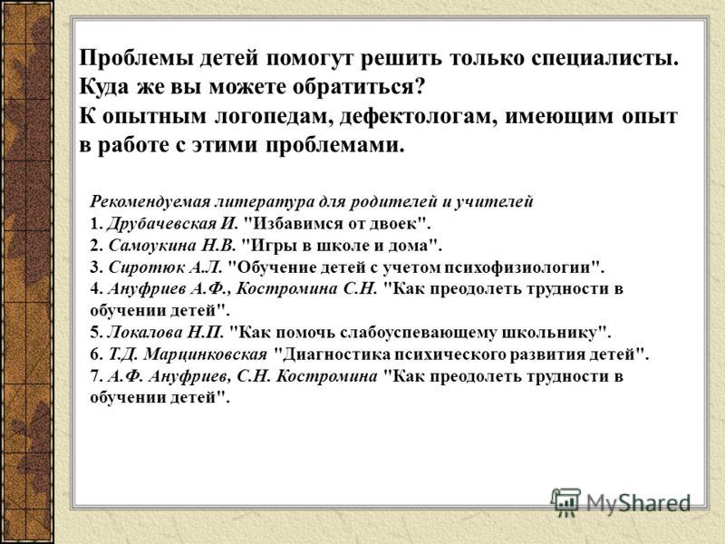 Рекомендуемая литература для родителей и учителей 1. Друбачевская И.