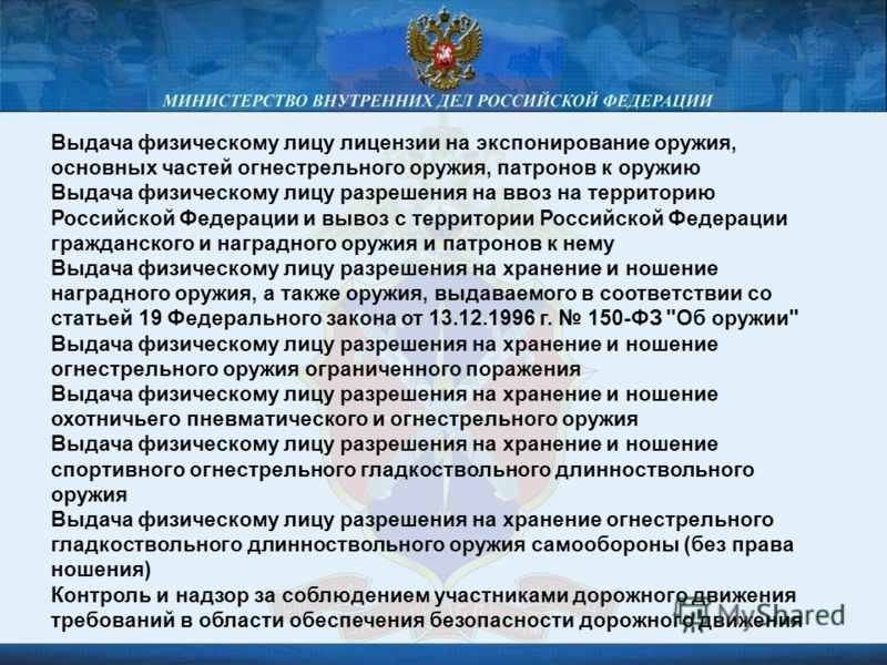 Выдача физическому лицу лицензии на экспонирование оружия, основных частей огнестрельного оружия, патронов к оружию Выдача физическому лицу разрешения на ввоз на территорию Российской Федерации и вывоз с территории Российской Федерации гражданского и