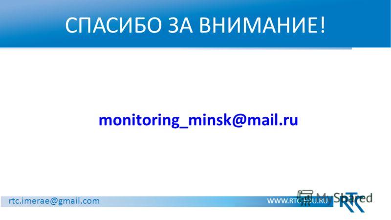 СПАСИБО ЗА ВНИМАНИЕ! WWW.RTC-EDU.RU rtc.imerae@gmail.com monitoring_minsk@mail.ru