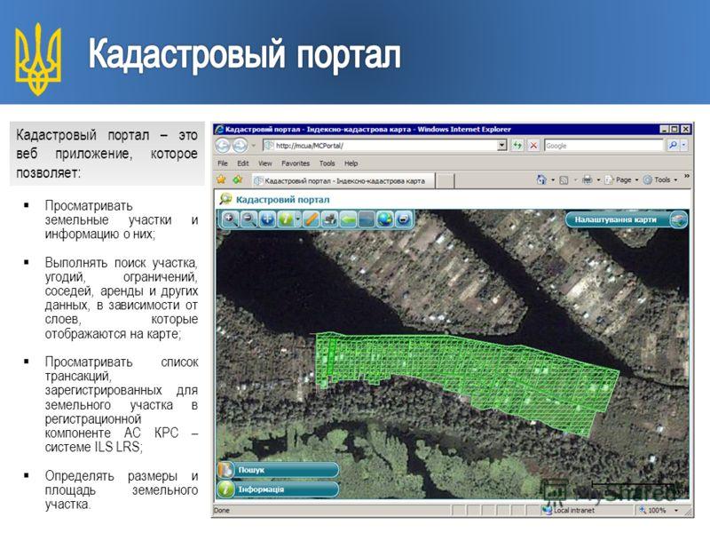 Кадастровый портал – это веб приложение, которое позволяет: Просматривать земельные участки и информацию о них; Выполнять поиск участка, угодий, ограничений, соседей, аренды и других данных, в зависимости от слоев, которые отображаются на карте; Прос