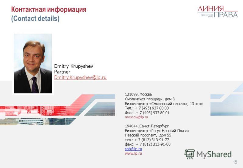 Контактная информация (Contact details) 15 Dmitry Krupyshev Partner Dmitry.Krupyshev@lp.ru 121099, Moсква Смоленская площадь, дом 3 Бизнес-центр «Смоленский пассаж», 13 этаж Тел.: + 7 (495) 937 80 00 Факс: + 7 (495) 937 80 01 moscow@lp.ru 194044, Сан