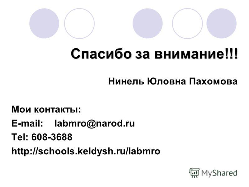 Спасибо за внимание!!! Нинель Юловна Пахомова Мои контакты: E-mail: labmro@narod.ru Tel: 608-3688 http://schools.keldysh.ru/labmro