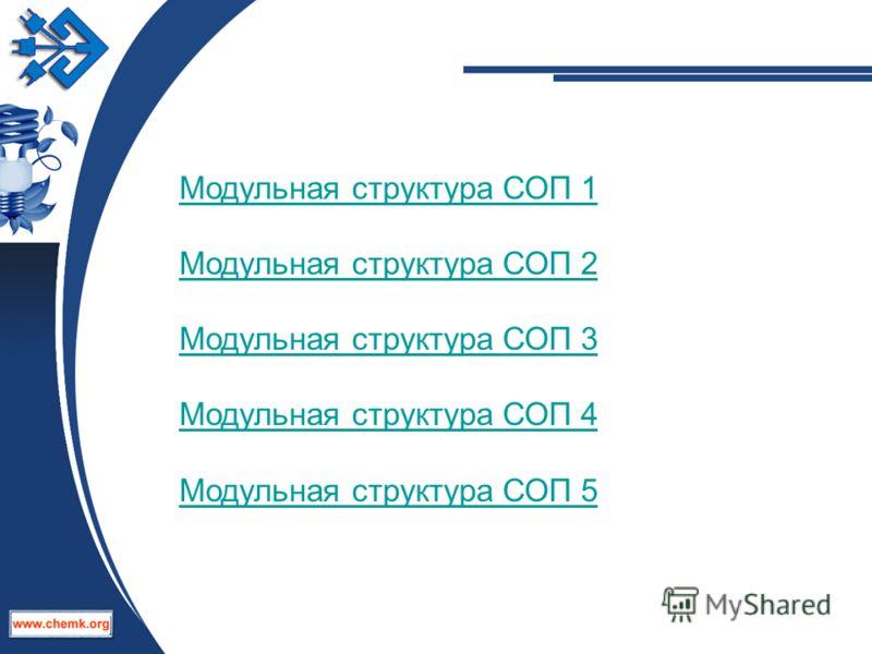 Модульная структура СОП 1 Модульная структура СОП 2 Модульная структура СОП 3 Модульная структура СОП 4 Модульная структура СОП 5