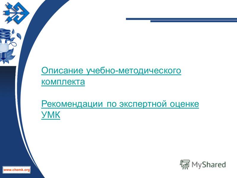 Описание учебно-методического комплекта Рекомендации по экспертной оценке УМК