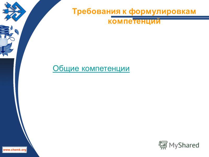 Общие компетенции Требования к формулировкам компетенций
