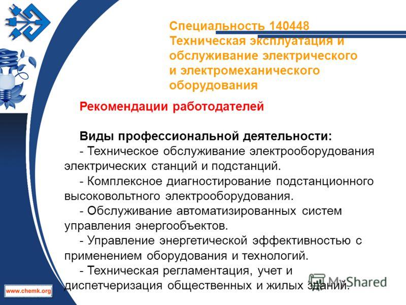 техническое обслуживание электрооборудования электрических станций и сетей
