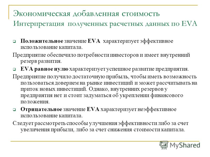 Экономическая добавленная стоимость Интерпретация полученных расчетных данных по EVA Положительное значение EVA характеризует эффективное использование капитала. Предприятие обеспечило потребности инвесторов и имеет внутренний резерв развития. EVA ра